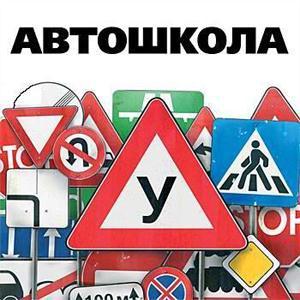 Автошколы Чулыма